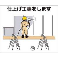 【CAINZ DASH】つくし 作業工程マグネット 「仕上げ工事をします」