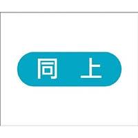 【CAINZ DASH】つくし 作業工程マグネット 「同上」