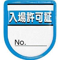 【CAINZ DASH】つくし 役職表示ワッペン 「入場許可証」 安全ピン付き