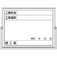 【CAINZ DASH】つくし ホーロー工事撮影用黒板 (工事件名・工事場所・施工者・年月日欄付)