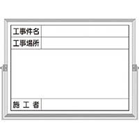 【CAINZ DASH】つくし ホーロー工事撮影用黒板 (工事件名・工事場所・施工者欄付 年月日無し)