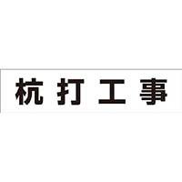 【CAINZ DASH】つくし 作業工程マグネット 「杭打工事」