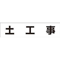 【CAINZ DASH】つくし 作業工程マグネット 「土工事」