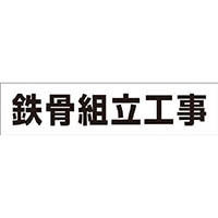 【CAINZ DASH】つくし 作業工程マグネット 「鉄骨組立工事」