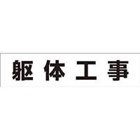 【CAINZ DASH】つくし 作業工程マグネット 「躯体工事」