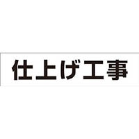 【CAINZ DASH】つくし 作業工程マグネット 「仕上げ工事」