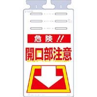 【CAINZ DASH】つくし つるしっこ 「危険開口部注意」