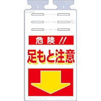 【CAINZ DASH】つくし つるしっこ 「危険足もと注意」