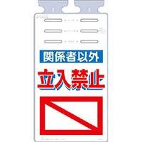 【CAINZ DASH】つくし つるしっこ 「関係者以外立入禁止」