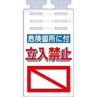 【CAINZ DASH】つくし つるしっこ 「危険箇所に付立入禁止」