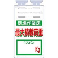 【CAINZ DASH】つくし つるしっこ 「足場作業床 最大積載荷重 kg」