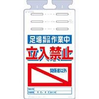 【CAINZ DASH】つくし つるしっこ 「足場組立解体作業中 関係者以外立入禁止」