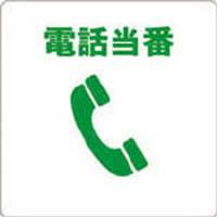 【CAINZ DASH】TRUSCO 当番プレート 電話当番
