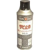 【CAINZ DASH】シントー 黒ジンクプライマー 300ML