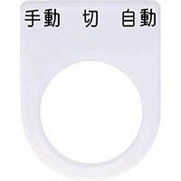 【CAINZ DASH】IM 押ボタン/セレクトスイッチ(メガネ銘板) 手動 切 自動 黒 φ22.5