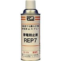【CAINZ DASH】FCJ 帯電防止剤 REP7 420ml