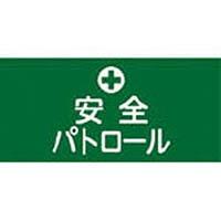 【CAINZ DASH】緑十字 GW−4(M) 安全パトロール 幅95mm×腕まわり約320mm