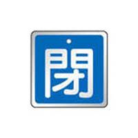 【CAINZ DASH】TRUSCO バルブ開閉表示板 閉 青・5枚組・50×50