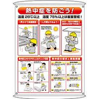 【CAINZ DASH】ユニット 熱中症予防対策集合標識