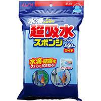 【CAINZ DASH】AION 超吸水スポンジブロック 650MLワイド
