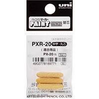 【CAINZ DASH】uni ペイントマーカー中字丸芯 ぺん替え芯 3本入り/袋