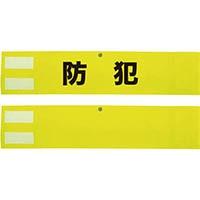 【CAINZ DASH】スリーライク 文字反射腕章「防犯」 蛍光イエロー 90×390
