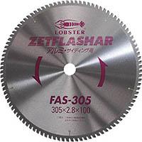 【CAINZ DASH】エビ ゼットフラッシャー (アルミ用) 405mm