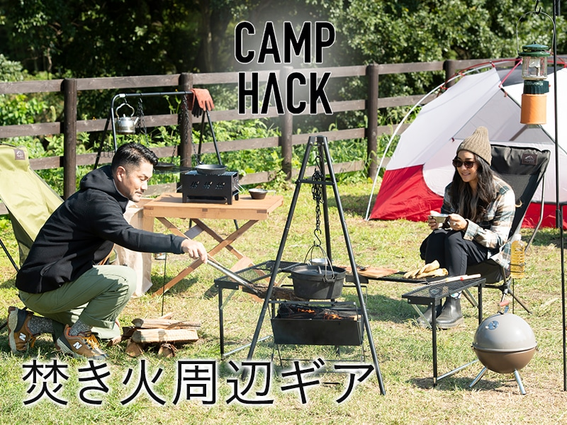 用品 カインズ キャンプ