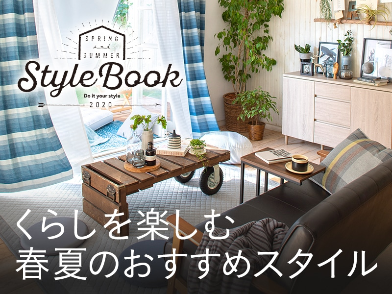 2020 SS stylebook