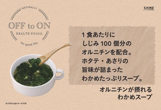 オルニチンが摂れるわかめスープ