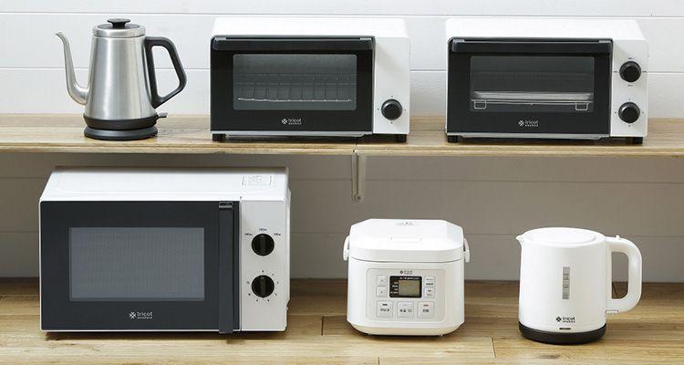 シンプルで使いやすいキッチン家電